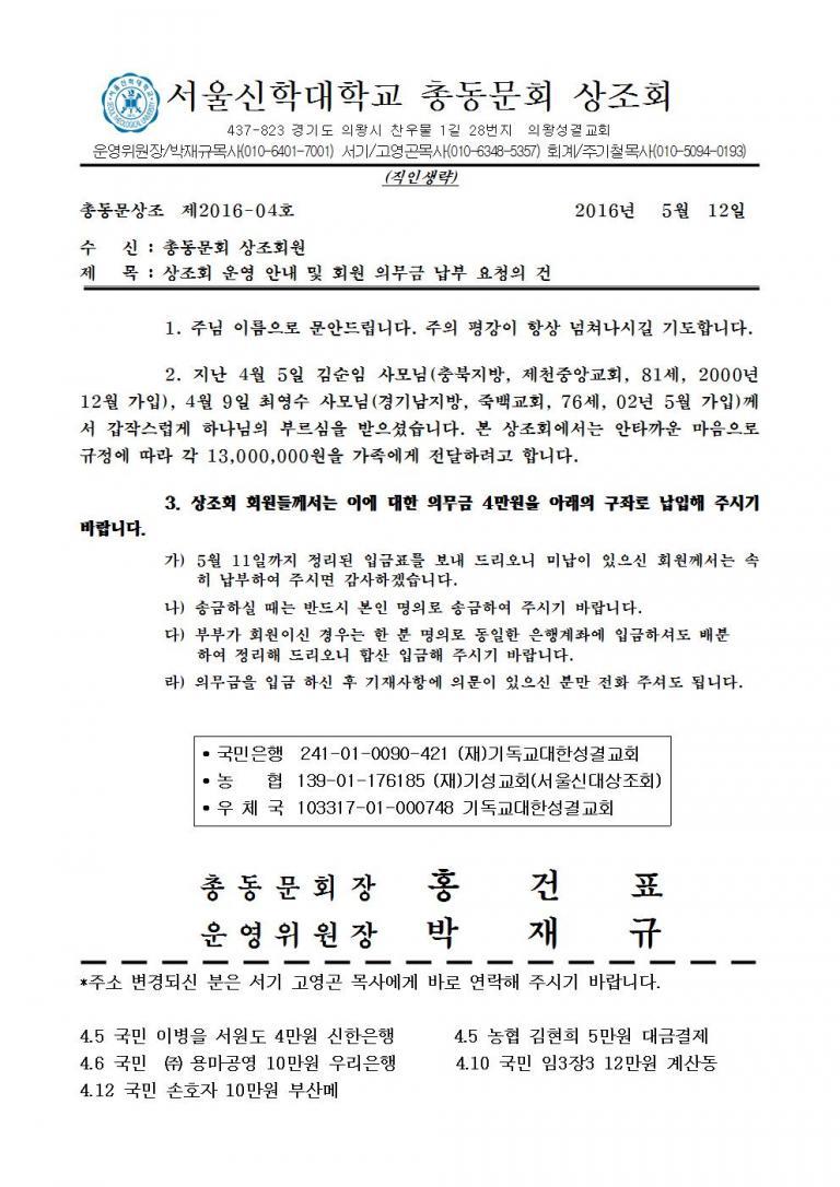 김순임최영수사모001.jpg