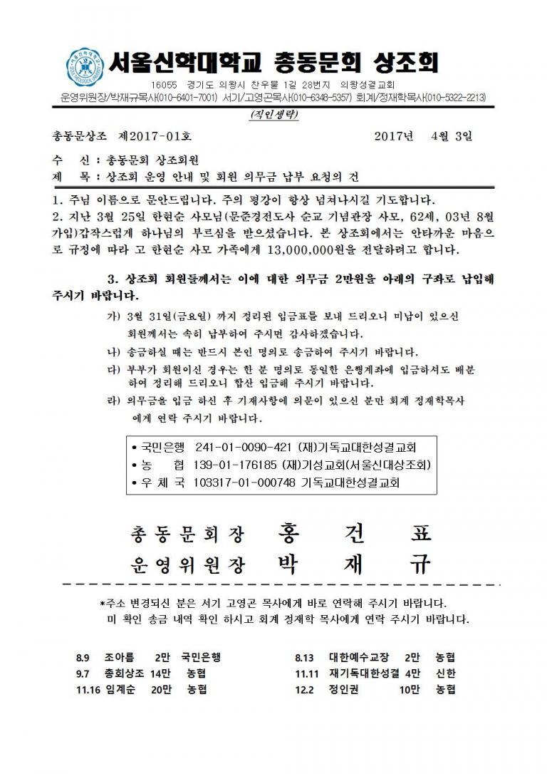 고 한현순사모 공문.jpg