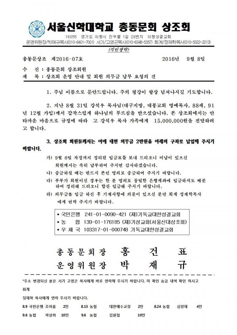 고  강석우목사 공문 준비001.jpg