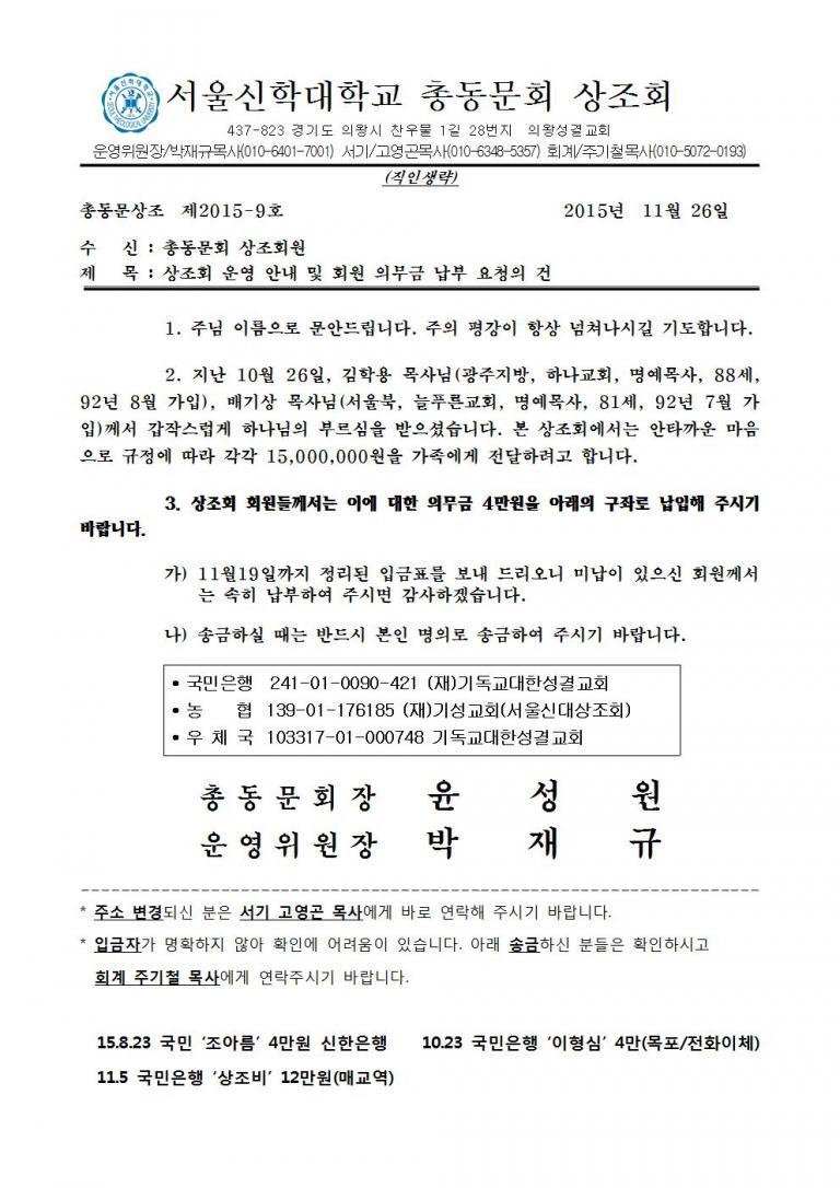 김학용,배기상목사공문001.jpg