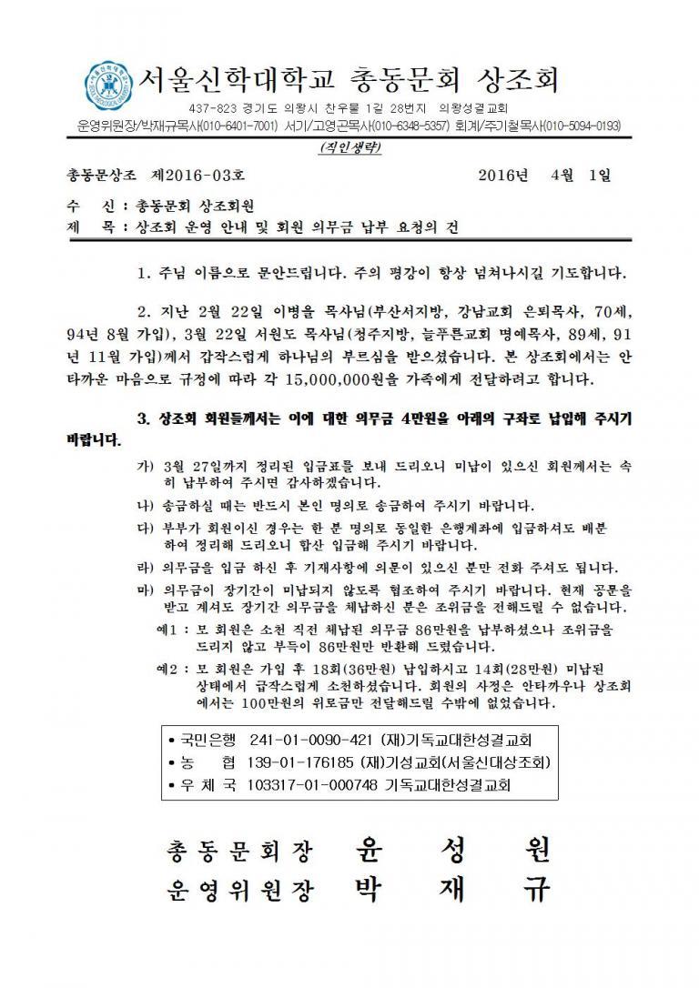 2016-4이병을서원도목사공문001.jpg