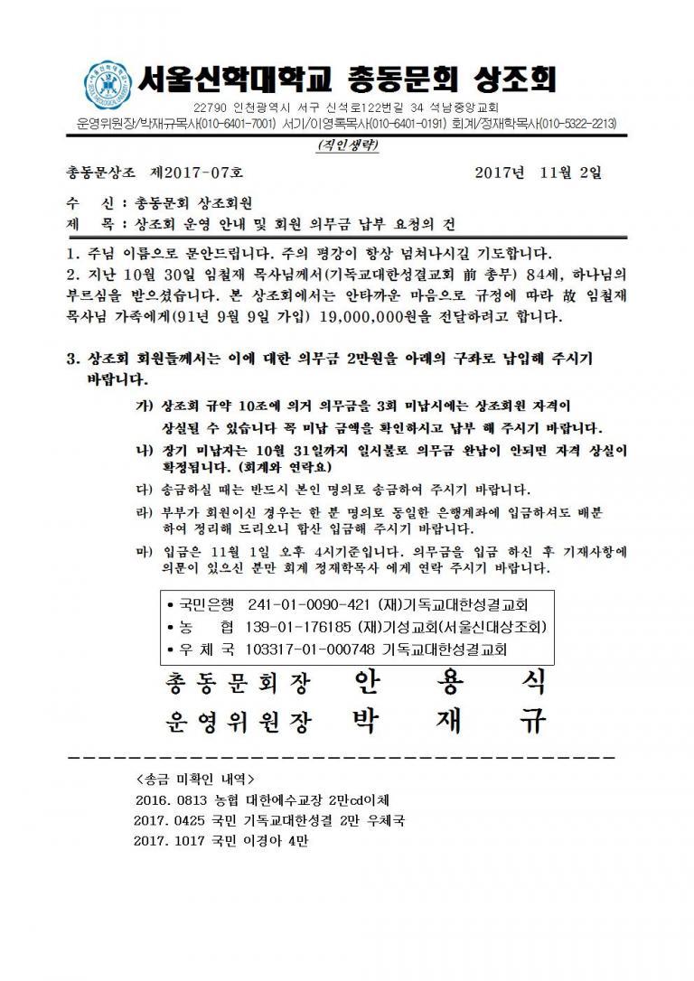 201707 고 임철재 목사님001.jpg