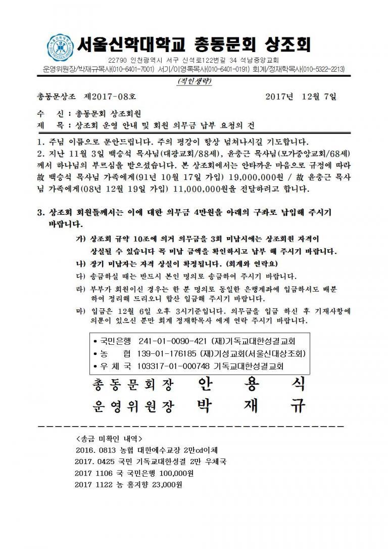 201708 백승석 윤충근 목사님 완성001.jpg