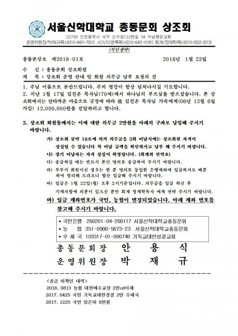 201801 김진운 목사님001.jpg