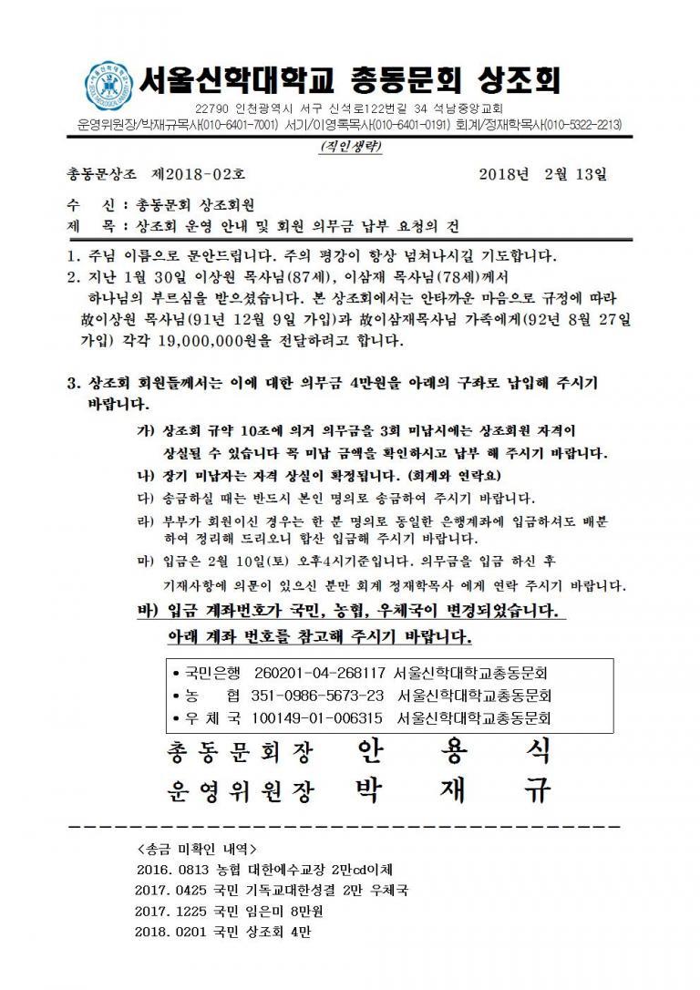 201802 이상원 이삼재 목사님001.jpg