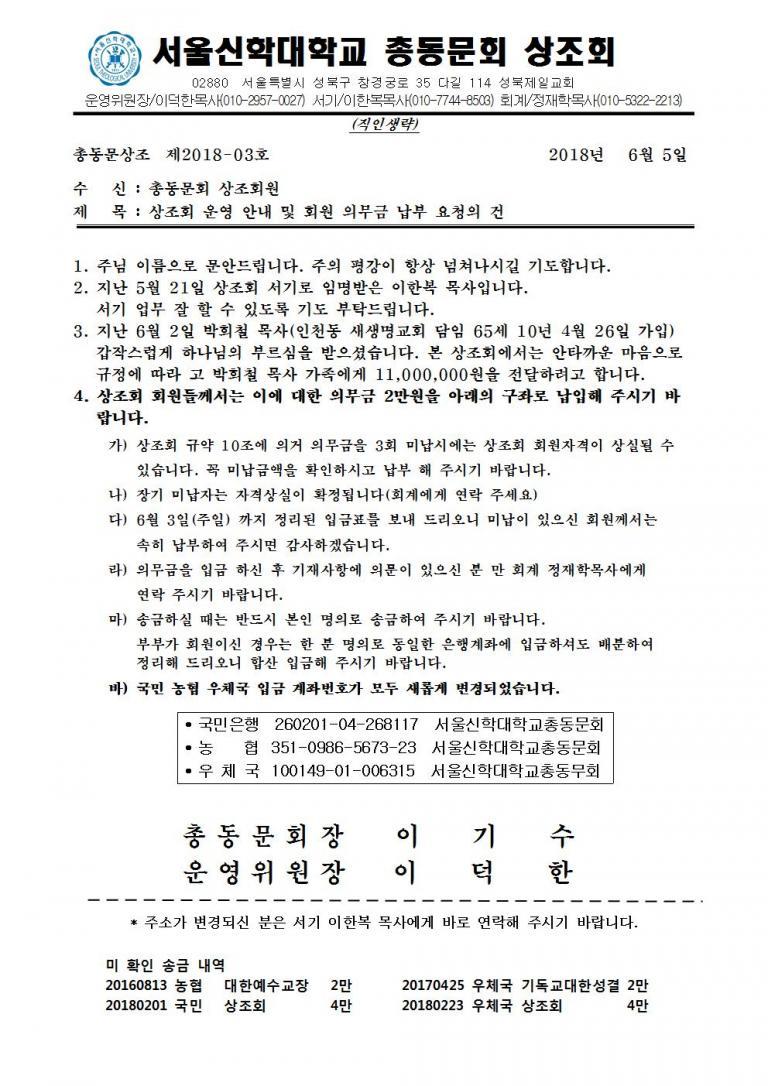 고 박희철 목사 공문001.jpg