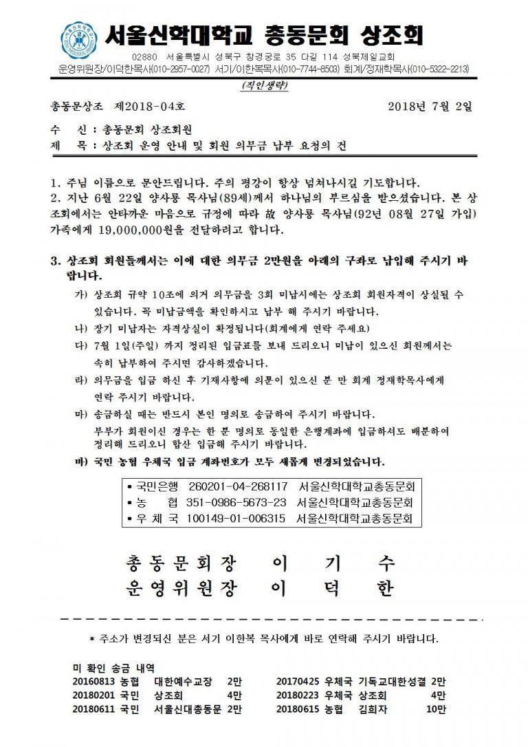고 양사룡 목사 공문001.jpg