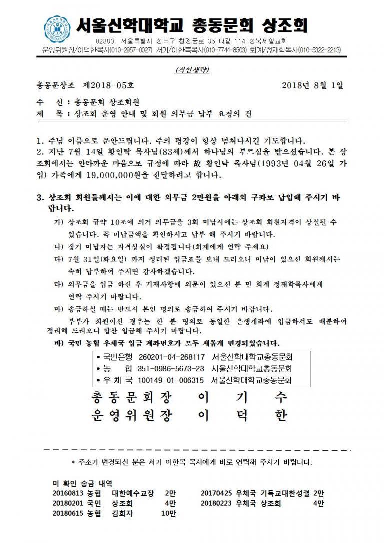 고 황인탁 목사 공문001.jpg