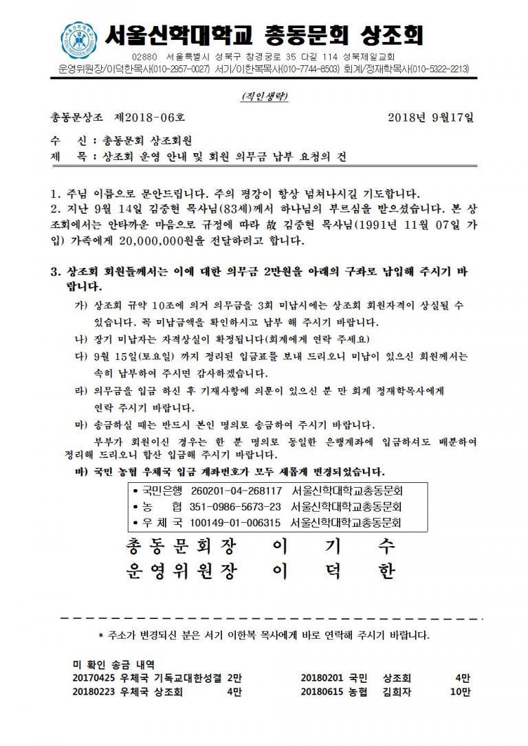 고 김중현 목사 공문001001001.jpg