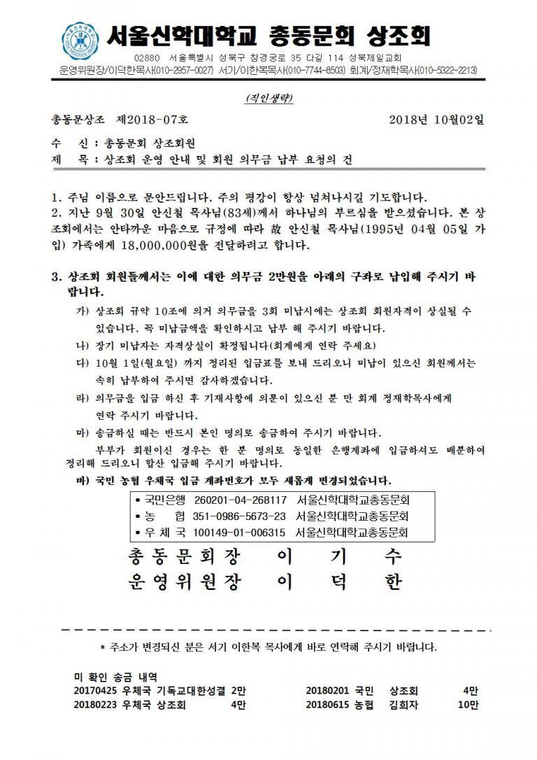 고 안신철 목사 공문001.jpg