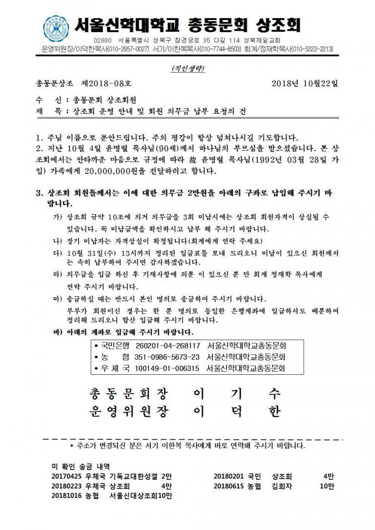 고 윤명렬 목사 공문001.jpg