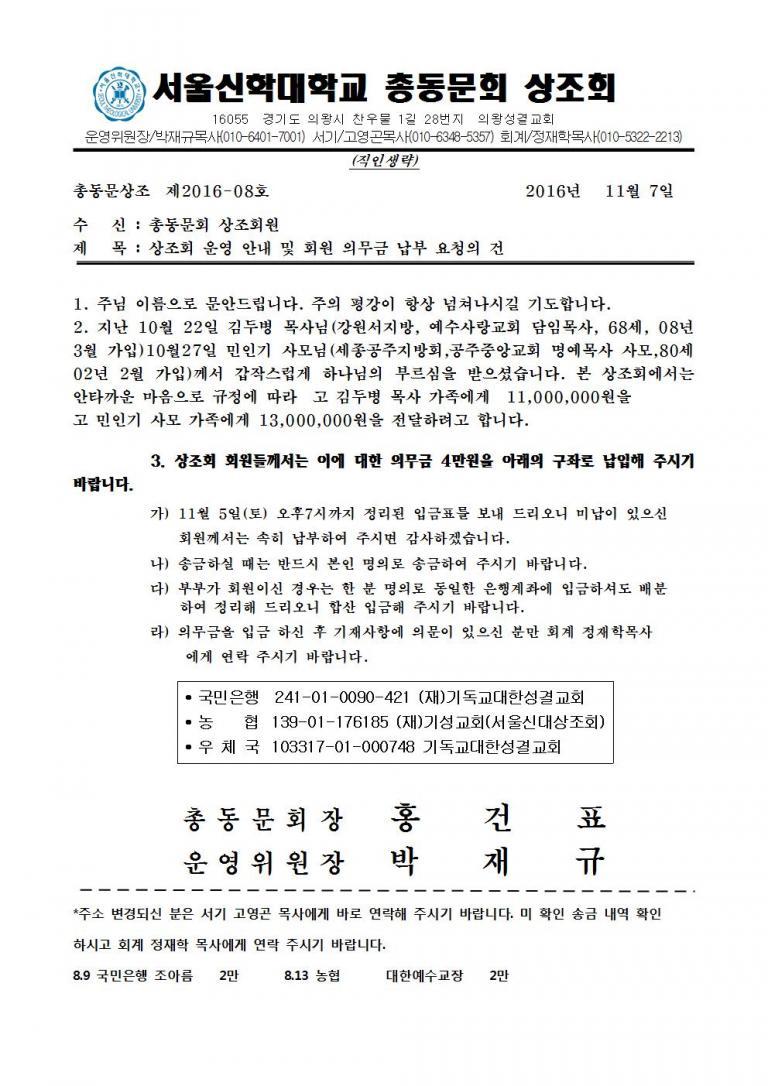 고 김두병목사,민인기사모 공문 준비001.jpg