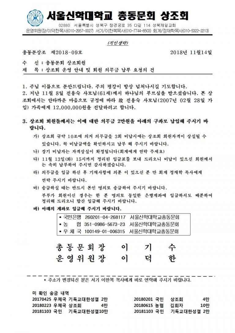 고 전용숙 사모 공문001.jpg