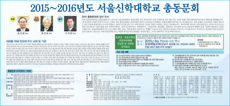 서울신대 총동문회.jpg