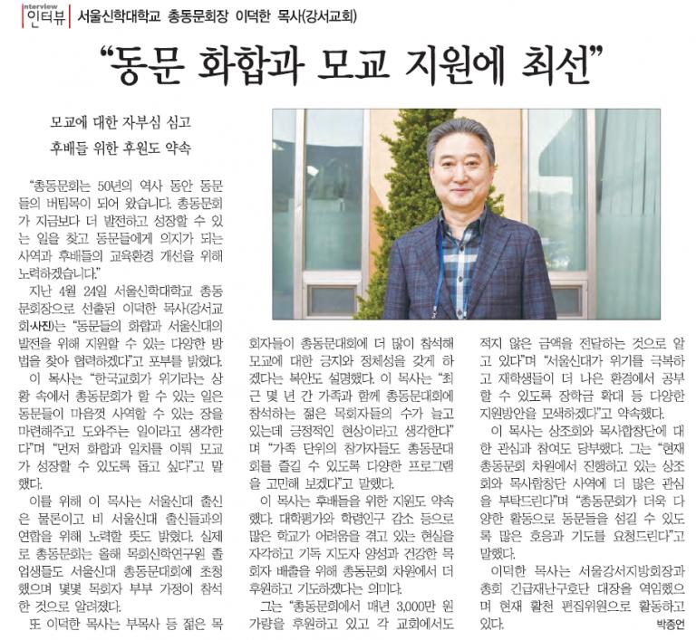 2019 회장 인터뷰.png