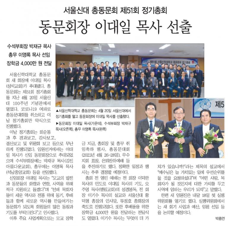 20100420총회 성결신문기사.png