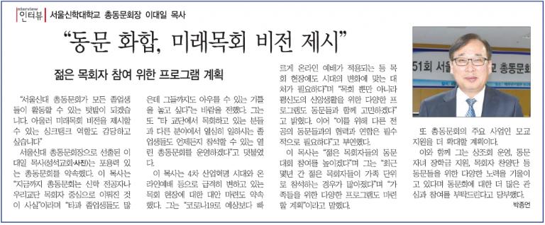 이대일회장 인터뷰.png