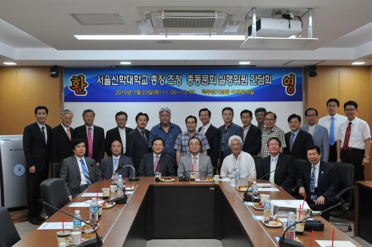 총동문대회실행위원간담회(20150723).JPG