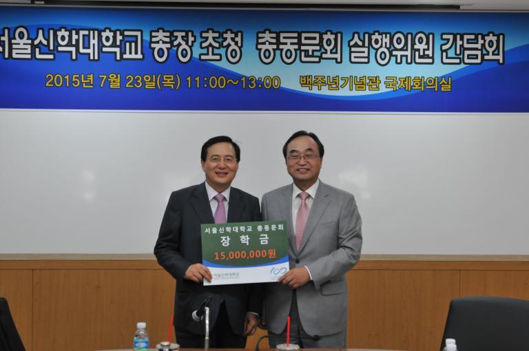 총동문대회실행위원간담회 (20150725).JPG