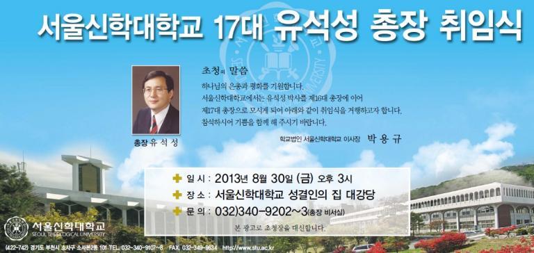 17유석성총장취임식광고.jpg